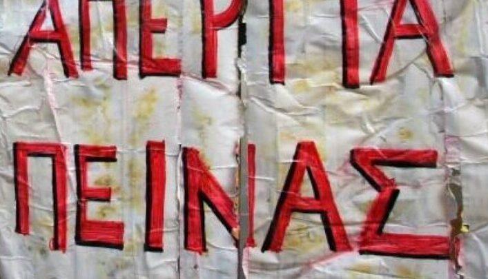 Να σταματήσει η επιχείρηση εξόντωσης του απεργού πείνας Δημήτρη Κουφοντίνα!